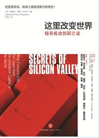 这里改变世界:硅谷成功创新之谜