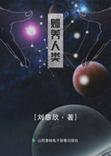 刘慈欣经典作品集:赡养人类