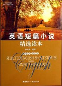 英语短篇小说