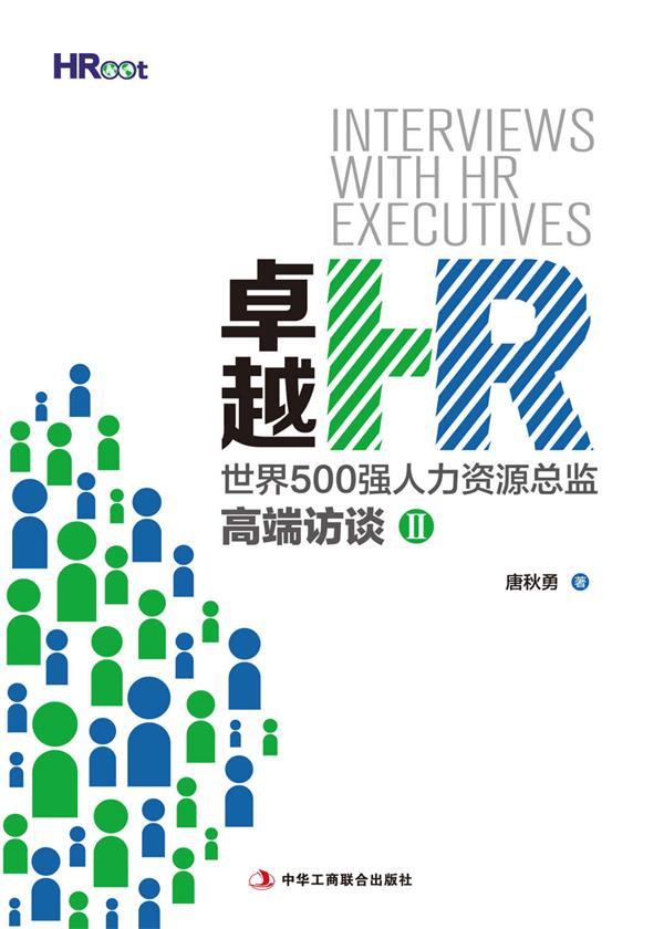 卓越HR:世界500强人力资源总监高端访谈Ⅱ