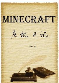 Minecraft危机日记