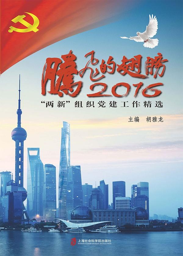 """腾飞的翅膀2016:""""两新""""组织党建工作精选"""