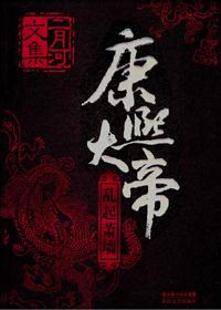 康熙大帝4·乱起萧墙