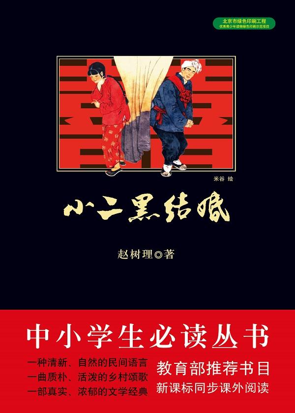 小二黑结婚(中小学生必读丛书) 作者:赵树理