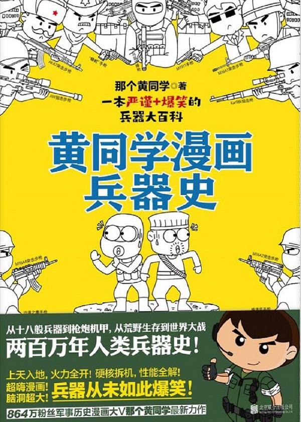 黄同学漫画兵器史