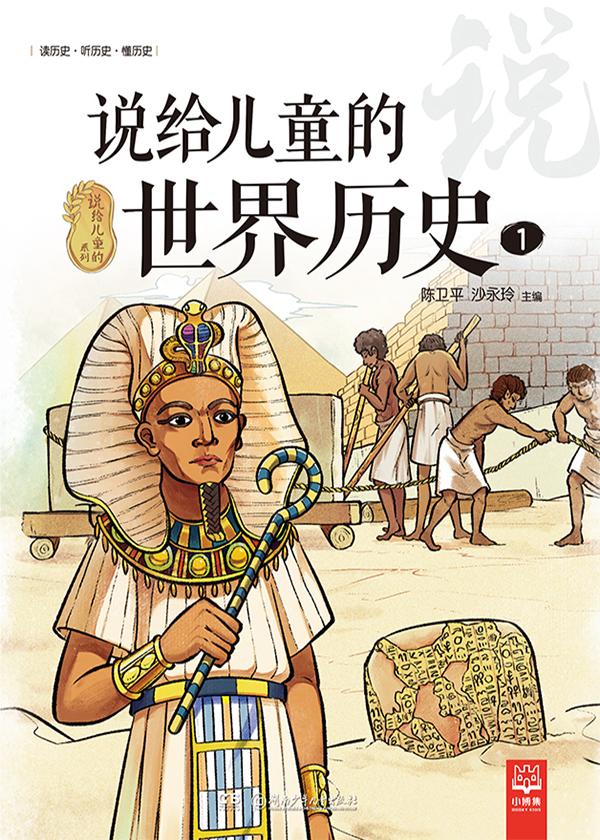 说给儿童的世界历史1