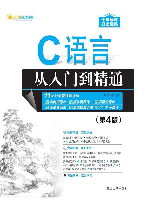 C语言从入门到精通(第4版)