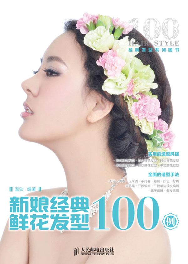 新娘经典鲜花发型101例