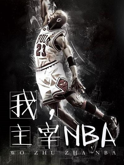 我,主宰NBA