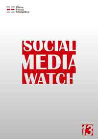 Social Media Watch(第十三期)