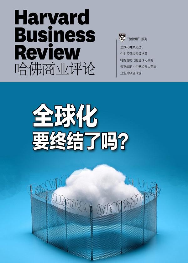 全球化要终结了吗?(《哈佛商业评论》微管理系列)