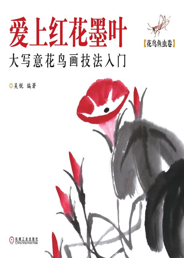 爱上红花墨叶:大写意花鸟画技法入门·花鸟鱼虫卷