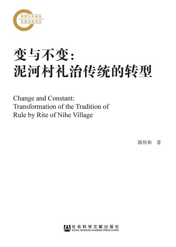 变与不变:泥河村礼治传统的转型