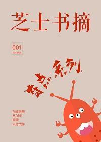 芝士书摘第003期:奇点系列
