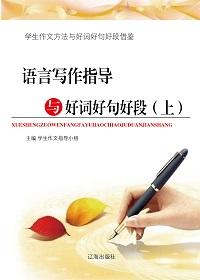 语言写作指导与好词好句好段(上)