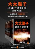 六大混子:江湖打拼20年
