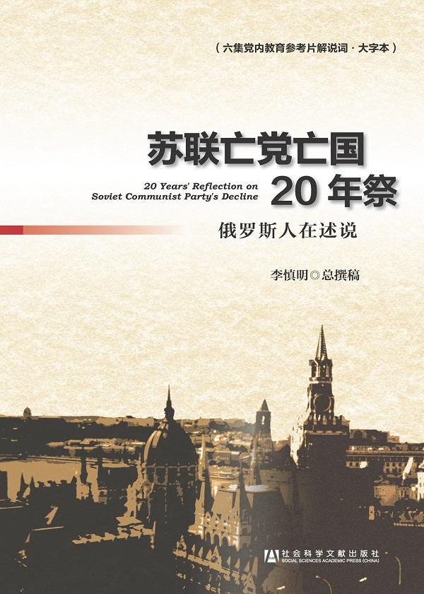 苏联亡党亡国20年祭:俄罗斯人在诉说