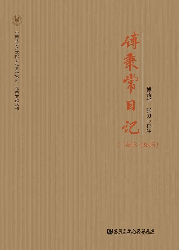 傅秉常日记(1943-1945)