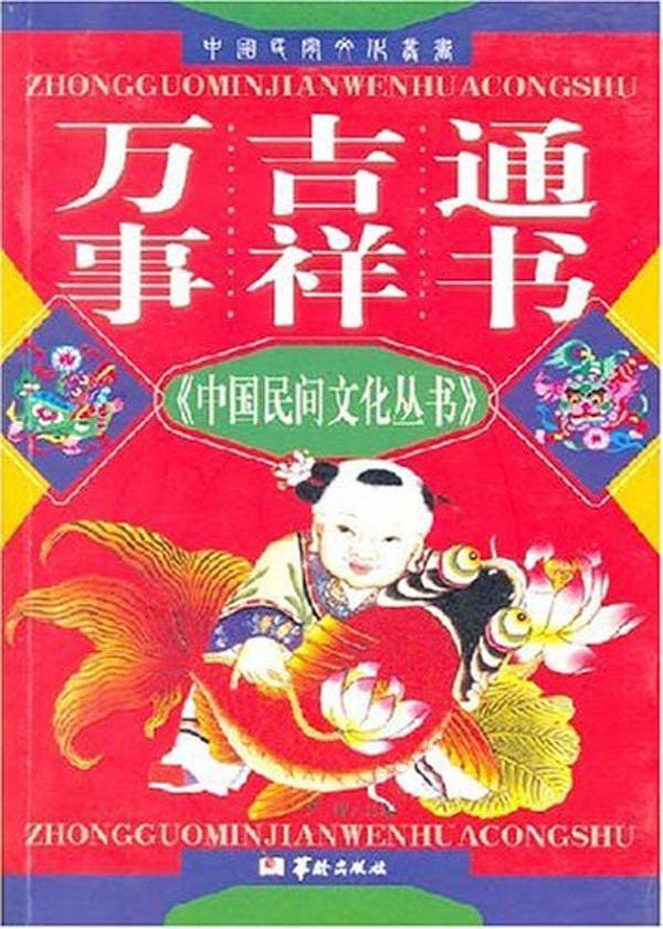 中国民俗全书——万事吉祥通书