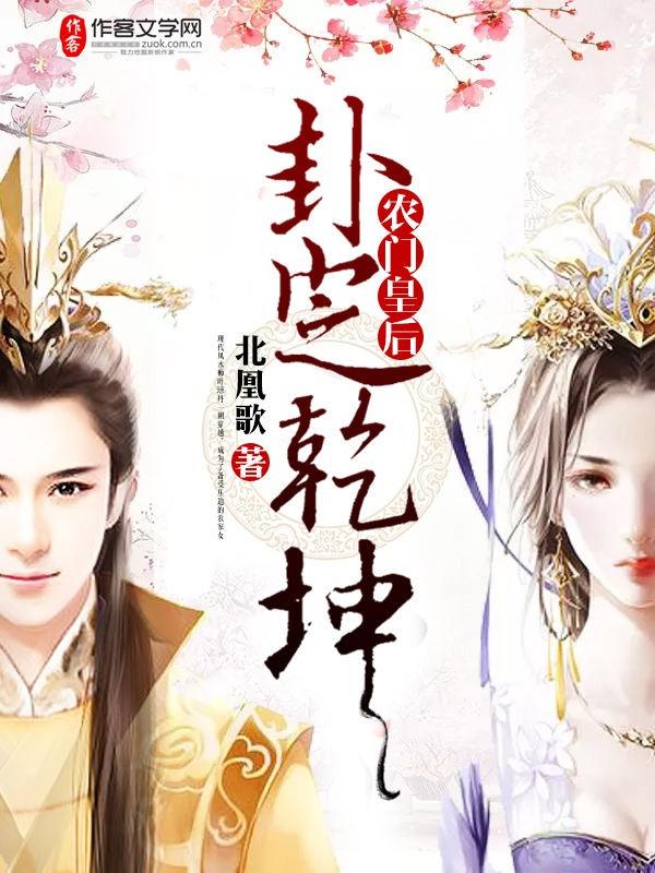 农门皇后:卦定乾坤