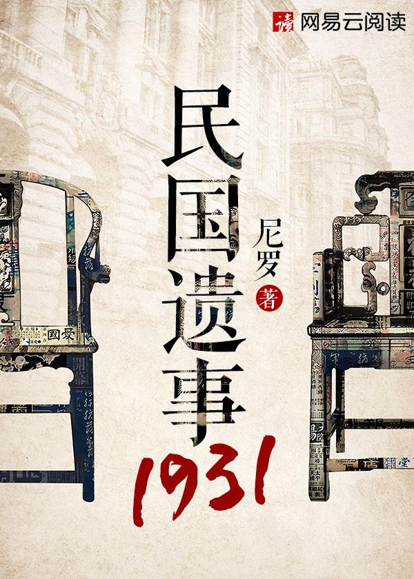 民国遗事1931