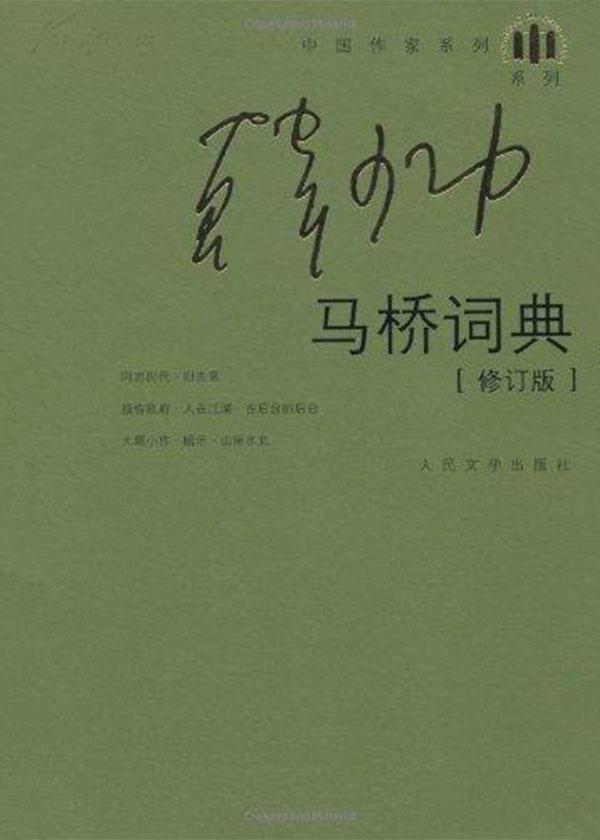 马桥词典(修订版)
