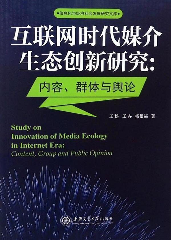 互联网时代媒介生态创新研究: 内容、群体与舆论(信息化与经济社会发展研究文库)