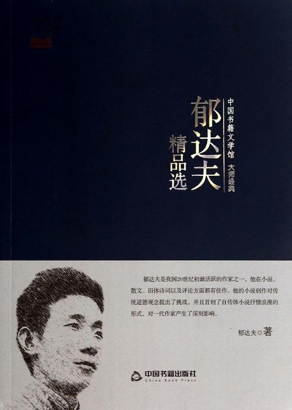 中国书籍文学馆·大师经典——郁达夫精品选