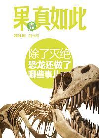 果真如此·恐龙除了灭绝还做了哪些事儿