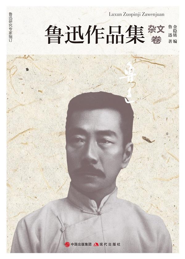 鲁迅作品集·杂文卷