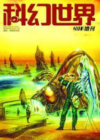 《科幻世界》2011年增刊