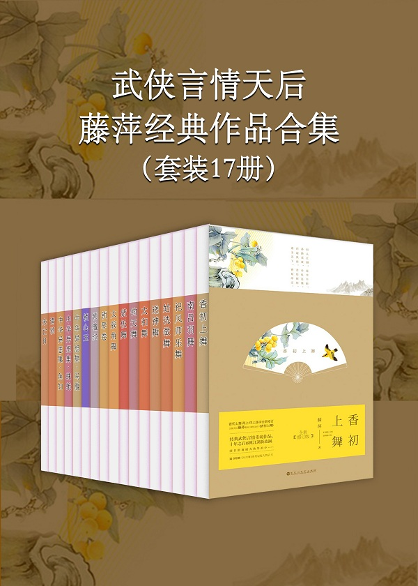 武侠言情天后藤萍经典作品合集(套装17册)