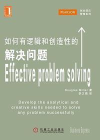 如何有逻辑和创造性的解决问题