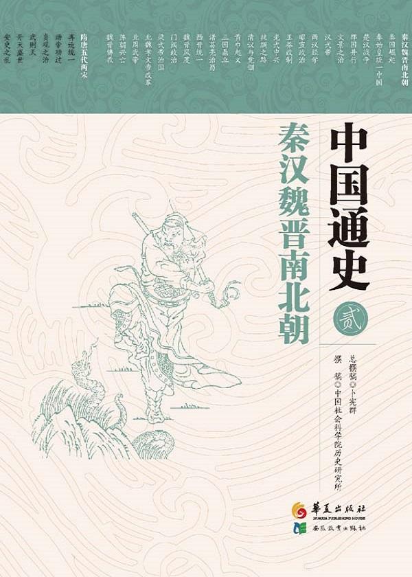 中国通史2·秦汉魏晋南北朝