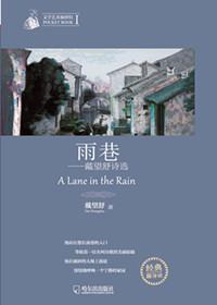 文学艺术袖珍馆1:雨巷
