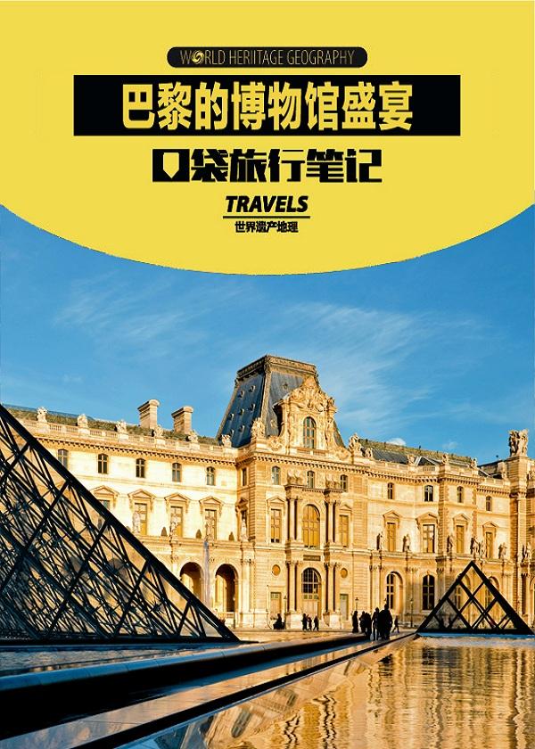 巴黎的博物馆盛宴(世界遗产地理·口袋旅行笔记)