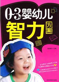 0~3岁婴幼儿智力方案