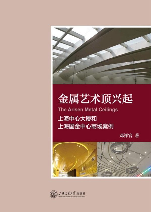 金属艺术顶兴起——上海中心大厦和上海国金中心商场案例