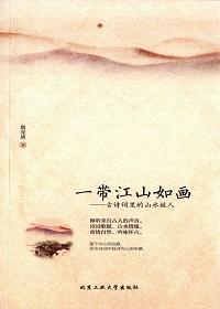 一带江山如画:古诗词里的山水故人