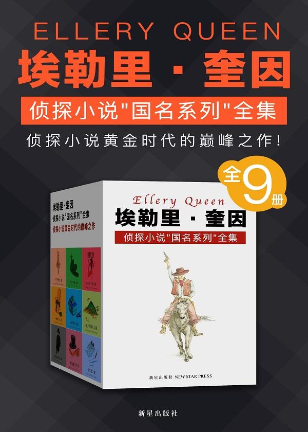"""埃勒里·奎因侦探小说""""国名系列""""全集(全9册)"""