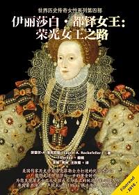 伊丽莎白·都铎女王:荣光女王之路