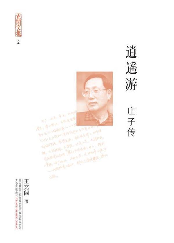 逍遥游:庄子传