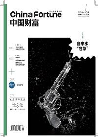 《中国财富》2014年5月刊