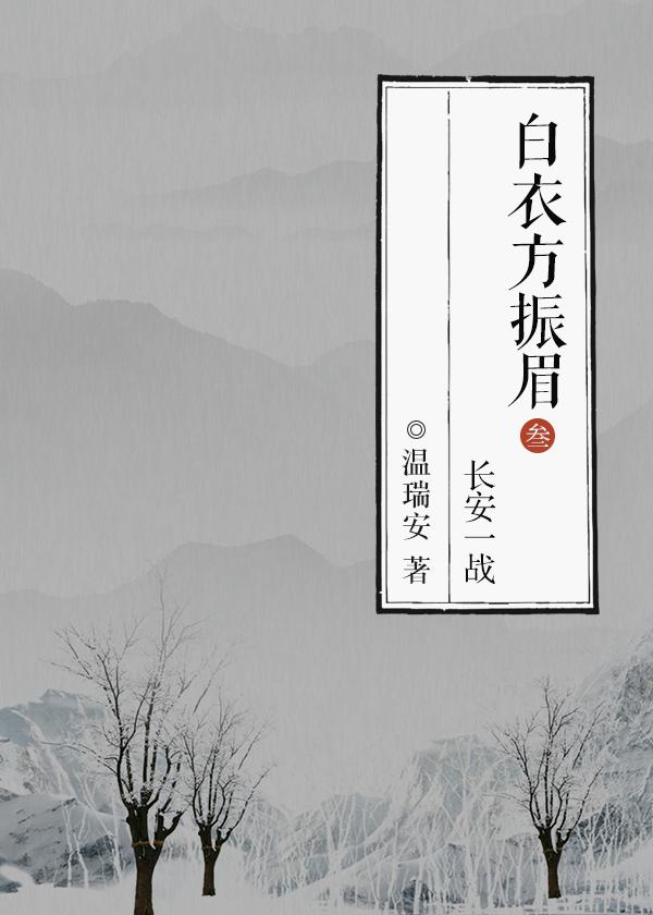 白衣方振眉3:长安一战