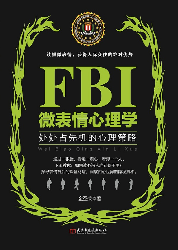若水集-FBI微表情心理学