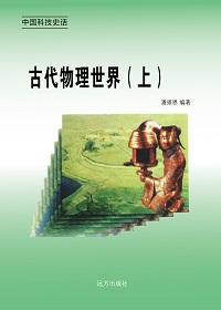 古代物理世界(上册)