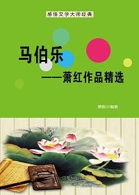 马伯乐(第二部节选):萧红作品精选