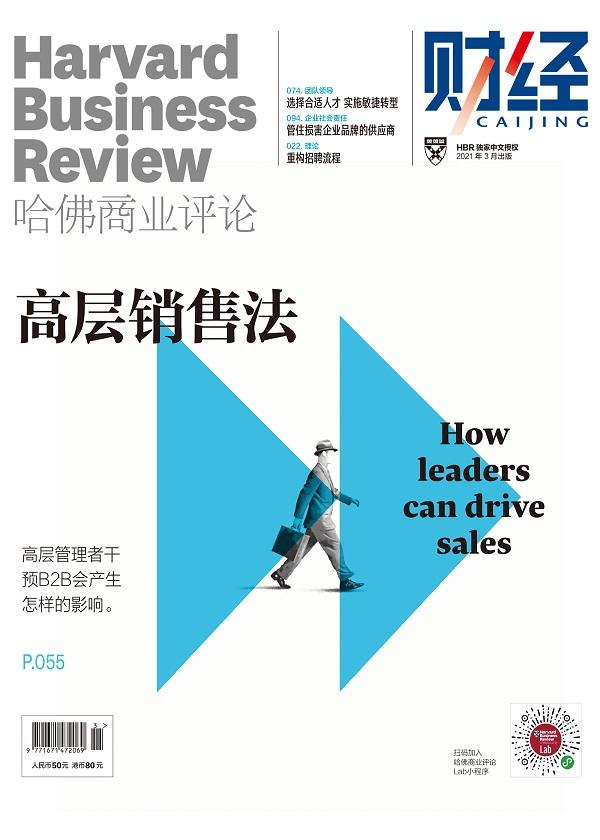 高层销售法(《哈佛商业评论》2021年第3期/全12期))