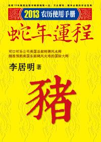 李居明2013蛇年运程:猪