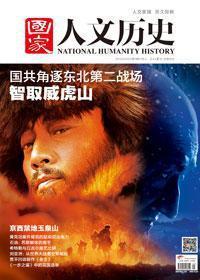 《国家人文历史》2015年1月上